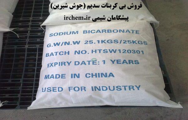 خرید بی کربنات سدیم