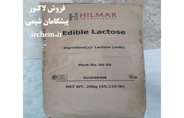 قیمت لاکتوز خوراکی