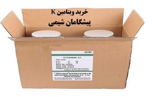 خرید ویتامین k