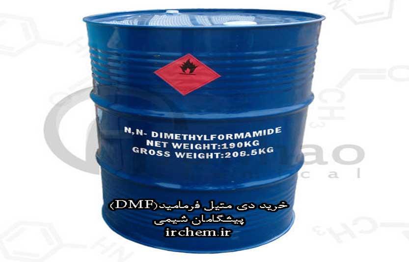 خرید دی متیل فرمامید(DMF)