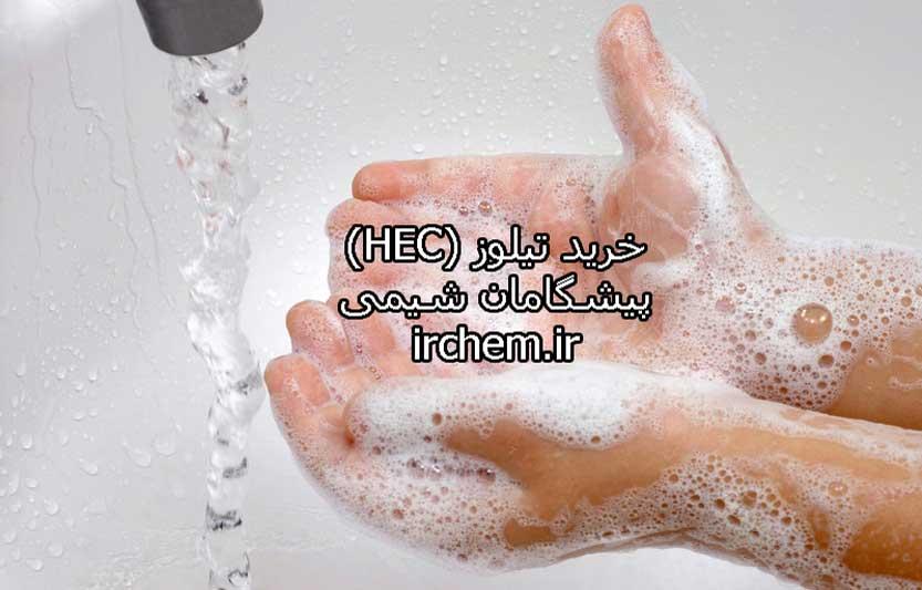 خرید تیلوز (HEC)