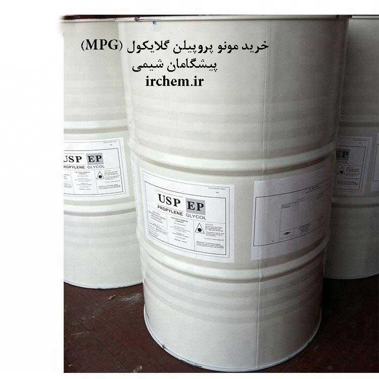 خرید مونو پروپیلن گلایکول (MPG)