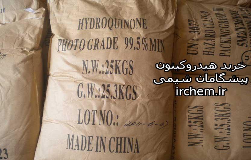 خرید هیدروکینون