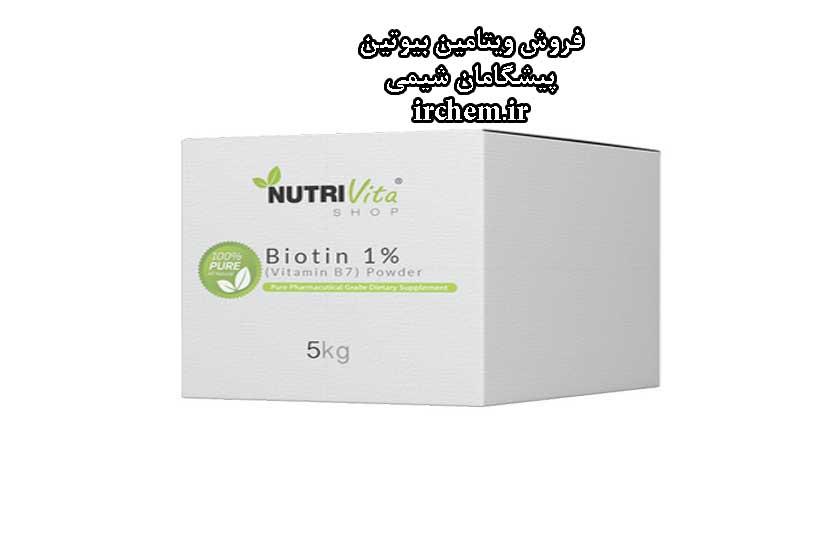 فروش ویتامین بیوتین
