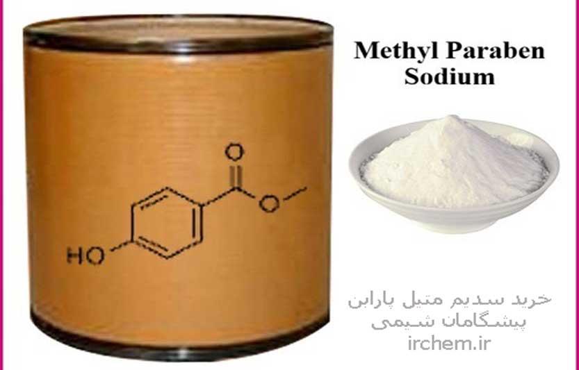 خرید سدیم متیل پارابن
