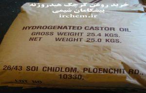 خرید روغن کرچک هیدروژنه