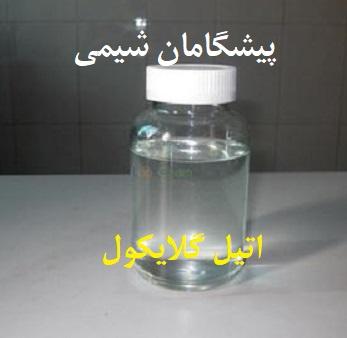 اتیل گلایکول EG