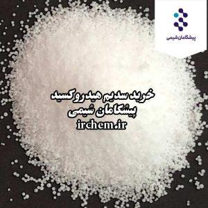 خرید سدیم هیدروکسید