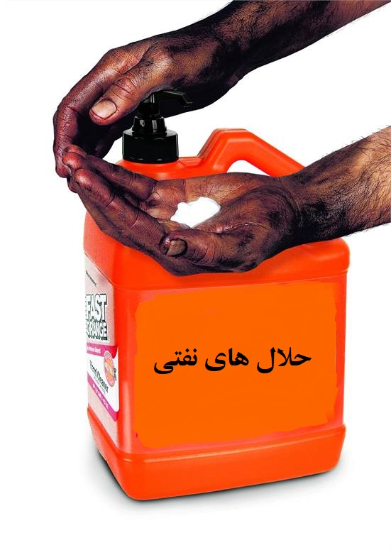 انواع حلال های نفتی