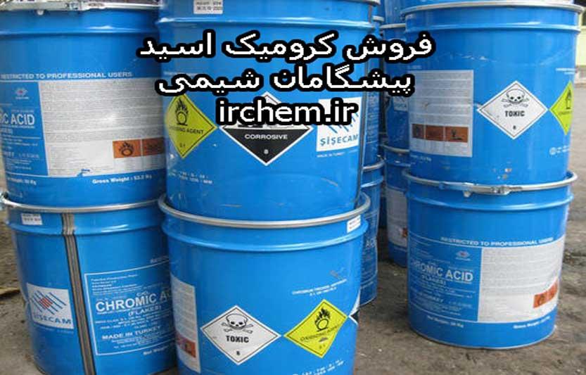 فروش کرومیک اسید