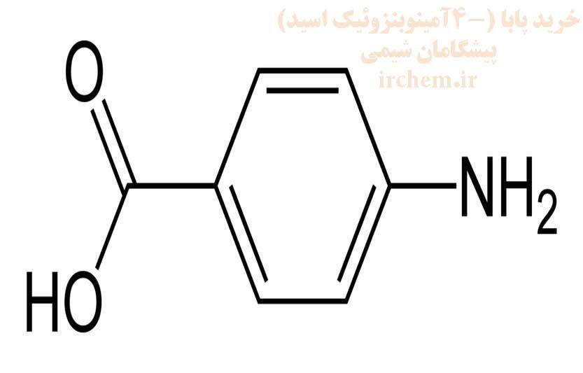 خرید پابا (4-آمینوبنزوئیک اسید)