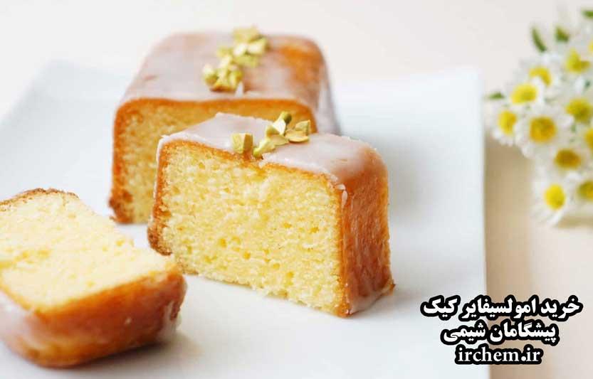 خرید امولسیفایر کیک