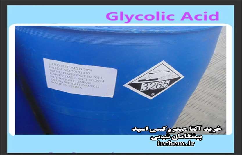 خرید آلفا هیدروکسی اسید