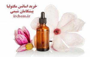 Buy Magnolia essential oil