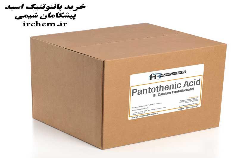 خرید پانتوتنیک اسید