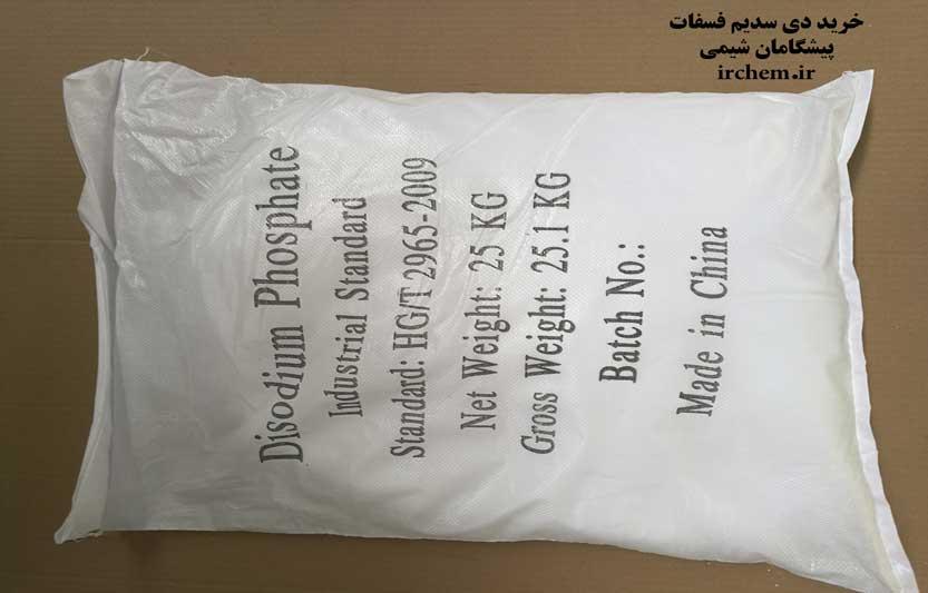 خرید دی سدیم فسفات