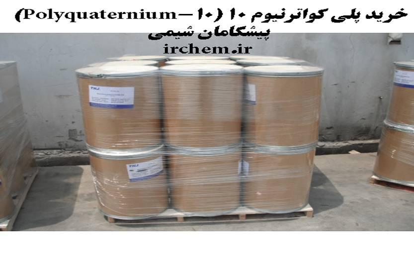 خرید پلی کواترنیوم 10 (Polyquaternium-10)