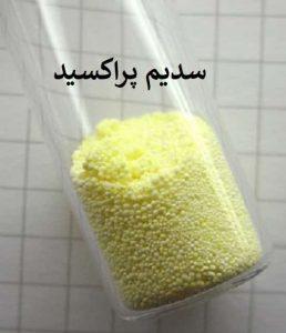 سدیم پراکسید Sodium peroxide