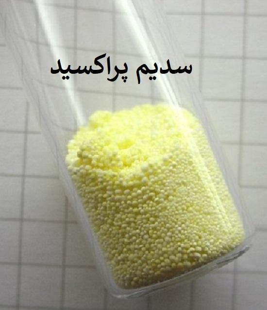 تصویر سدیم پراکسید