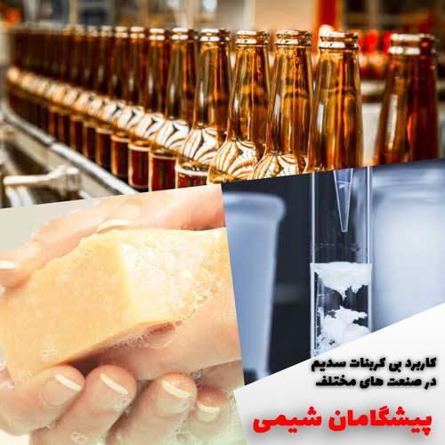 کاربرد بی کربنات سدیم در صنعت های مختلف1