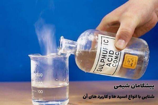 شنایی با انواع اسید