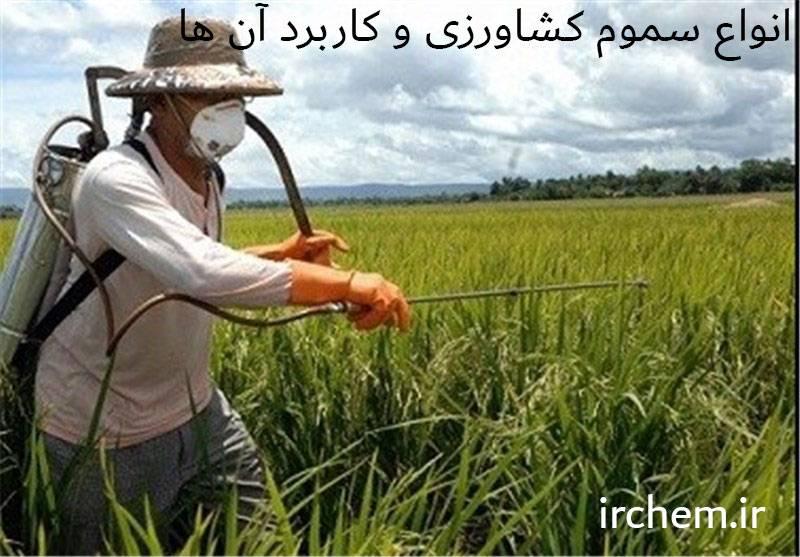 انواع سموم کشاورزی و کاربرد آن ها
