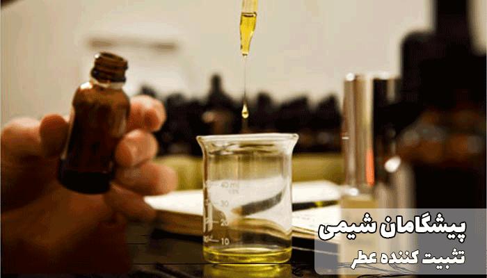 تثبیت کننده عطر