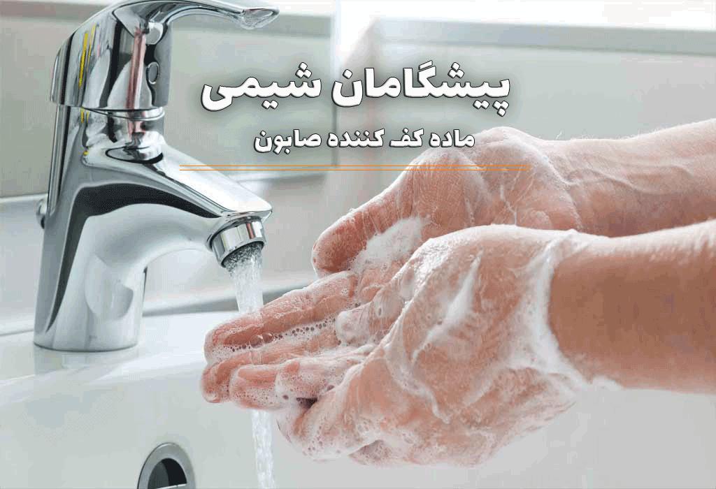 ماده کف کننده صابون