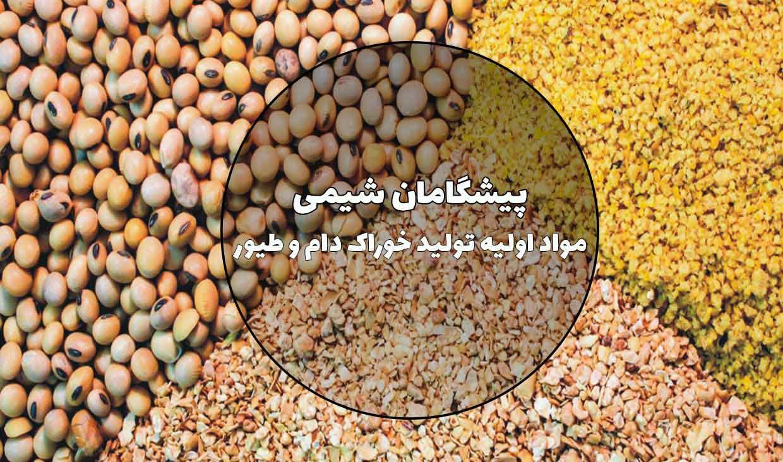 مواد اولیه تولید خوراک دام و طیور