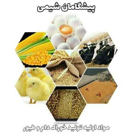 مواد-اولیه-تولید-خوراک-دام-و-طیور2