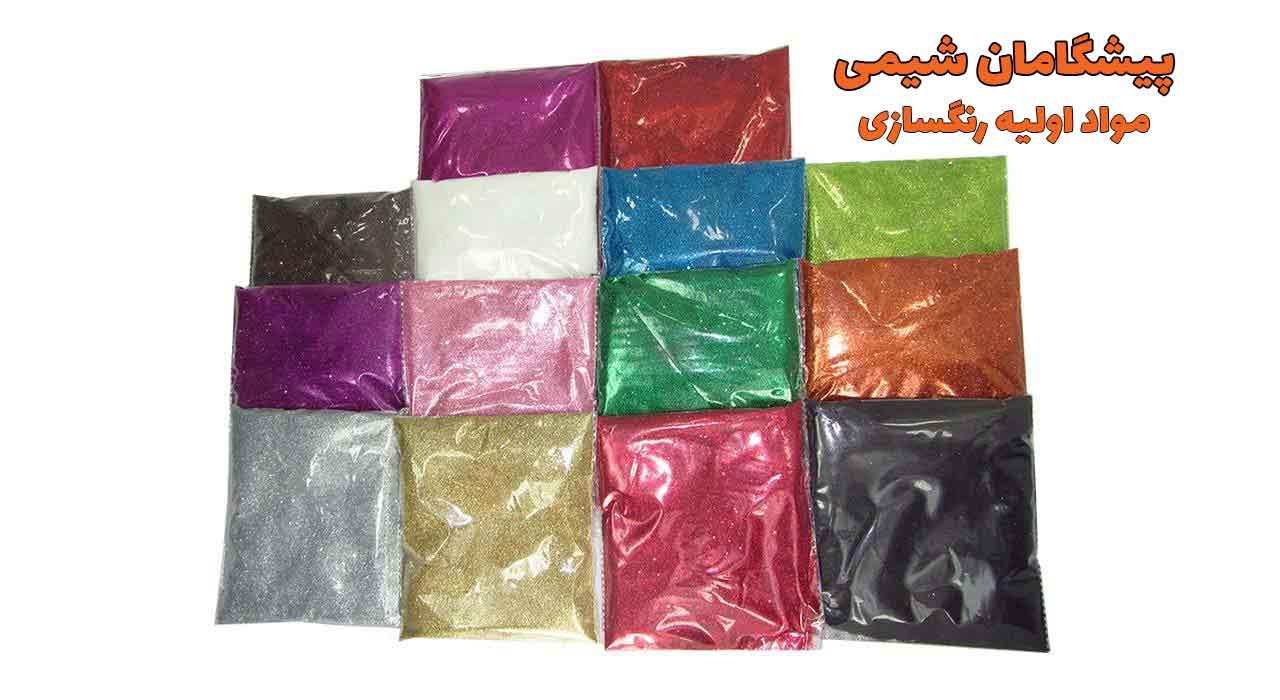 مواد اولیه رنگسازی