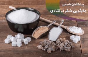 جایگزین های شکر در قنادی