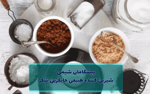 شیرین کننده طبیعی جایگزین شکر