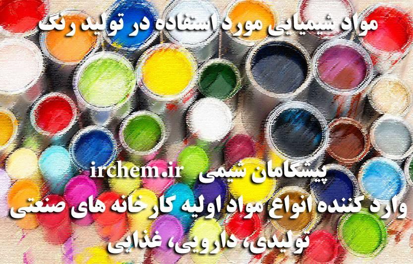 تصویر تولید رنگ و مواد شیمیایی مورد استفاده