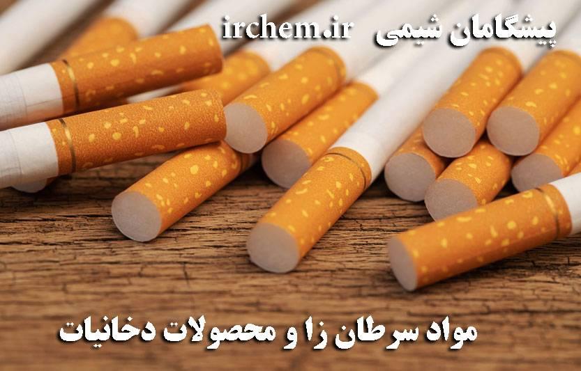 مواد سرطان زا و محصولات دخانیات
