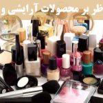 مقررات ناظر بر محصولات آرایشی و بهداشتی