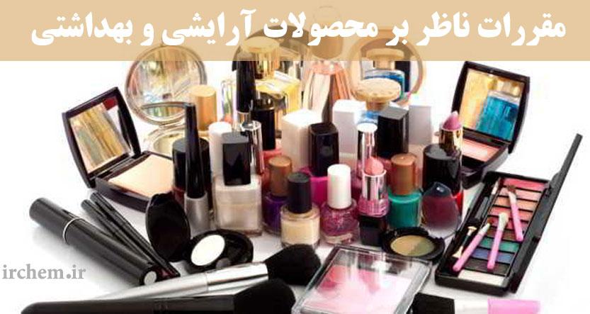 تصویر مقررات ناظر بر محصولات آرایشی و بهداشتی