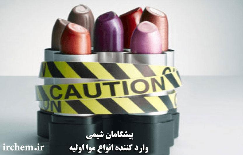 مقررات لوازم آرایشی و بهداشتی