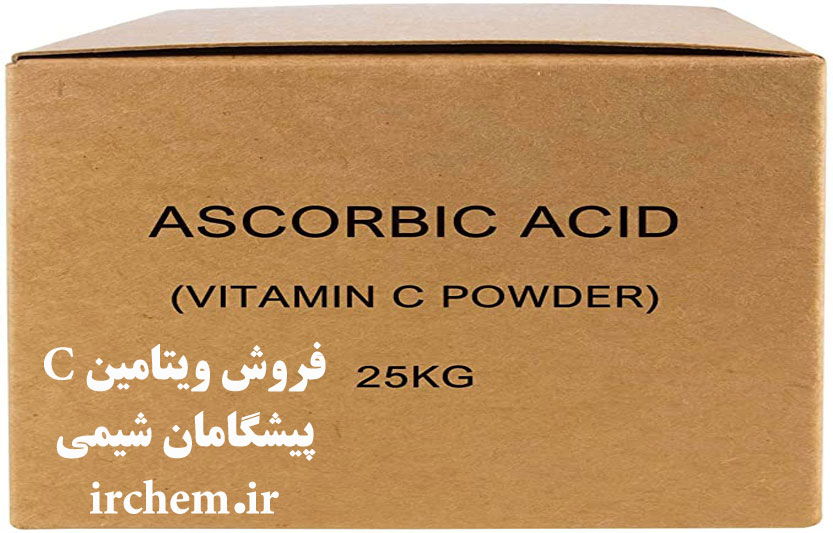 فروش ویتامین C