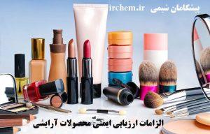 الزامات ارزیابی ایمنی محصولات آرایشی