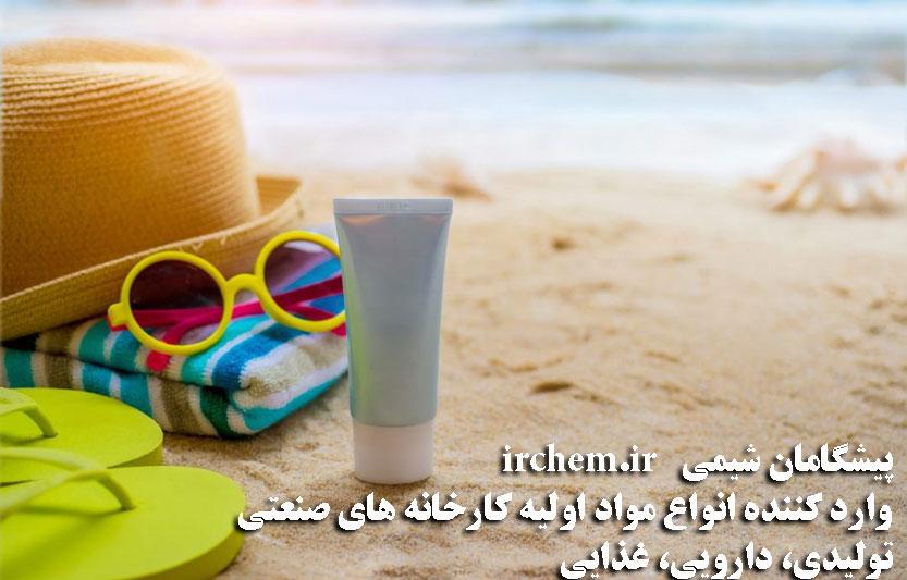 فروش مواد اولیه محصولات آرایشی و بهداشتی