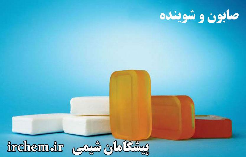 صابون و شوینده