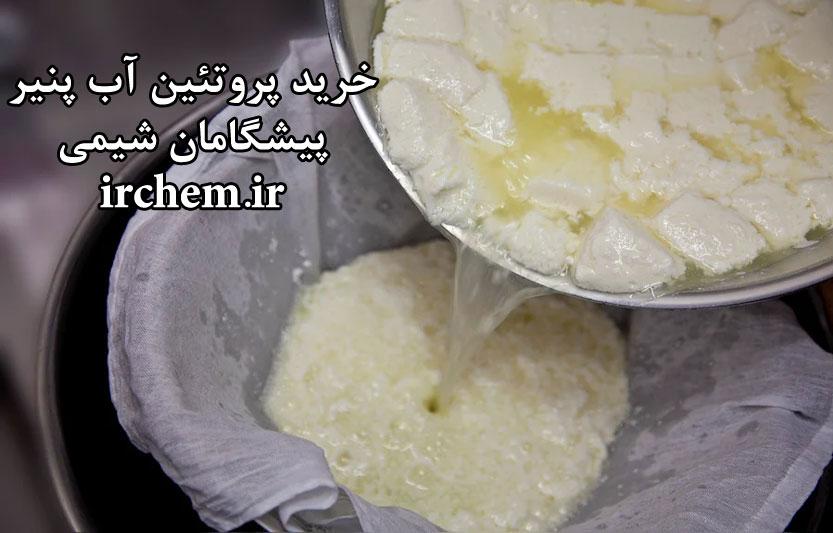 فروش پروتئین آب پنیر