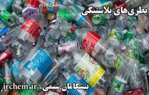 ایمنی آب بطری