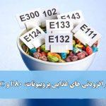 تاثیر افزودنی های غذایی پروپیونات، P80 و CMC