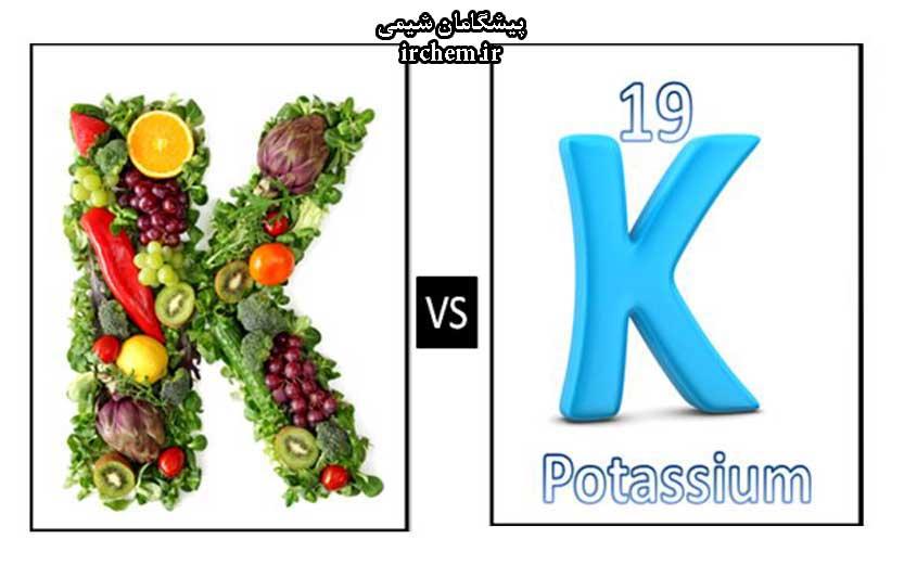 مقایسه ویتامین K و پتاسیم