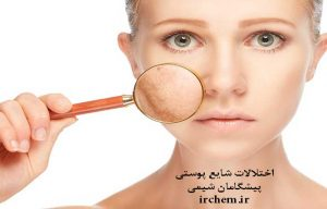 اختلالات پوستی