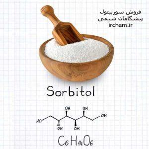 کاربردهای سوربیتول