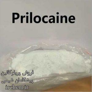 فروش پریلوکائین