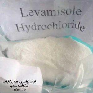 خرید لوامیزول هیدروکلراید
